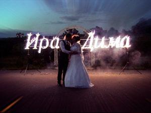 3 огненые надписи на свадьбу